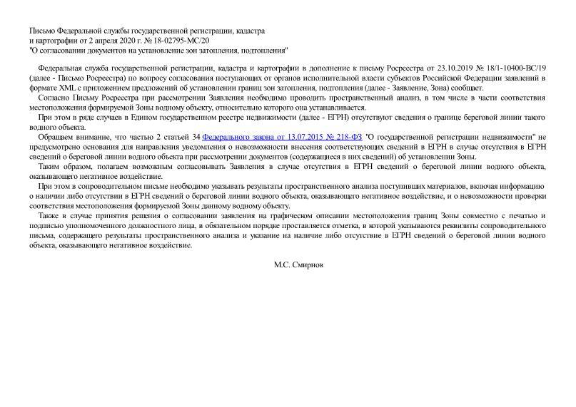 Письмо 18-02795-МС/20 О согласовании документов на установление зон затопления, подтопления