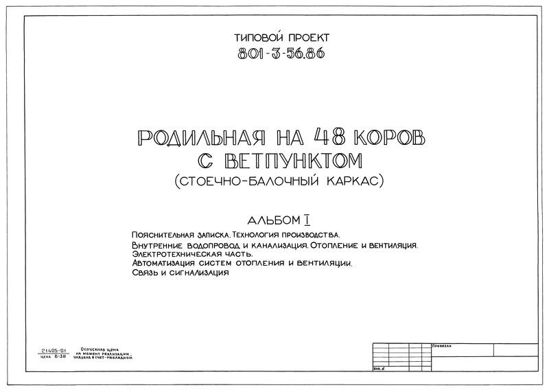 Типовой проект 801-3-56.86 Альбом I. Пояснительная записка. Технология производства. Внутренние водопровод и канализация. Отопление и вентиляция. Электротехническая часть. Автоматизация систем отопления и вентиляции. Связь и сигнализация
