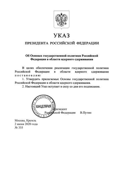 Основы государственной политики Российской Федерации в области ядерного сдерживания