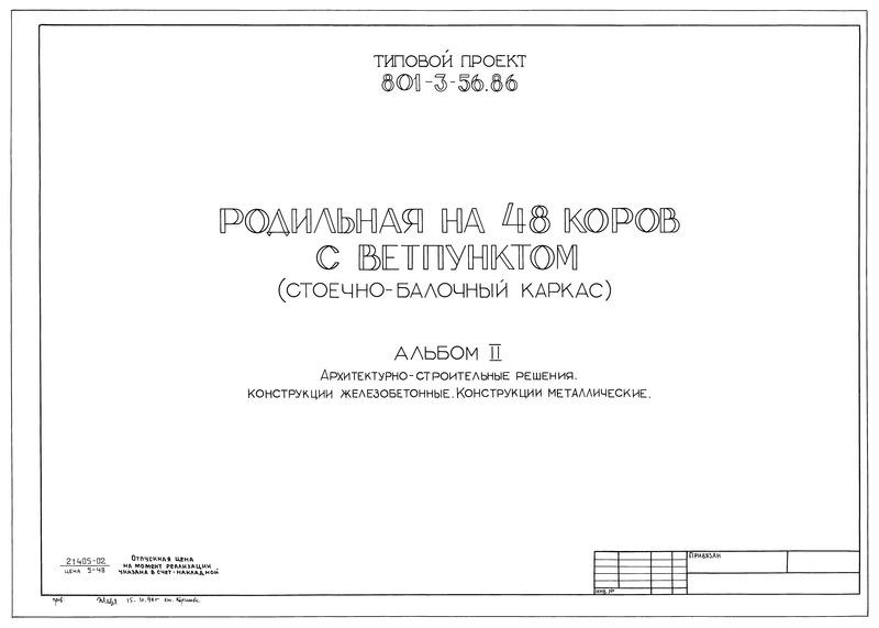 Типовой проект 801-3-56.86 Альбом II. Архитектурно-строительные решения. Конструкции железобетонные. Конструкции металлические