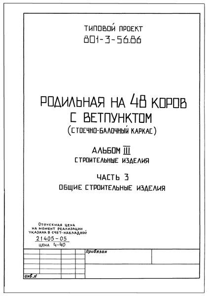 Типовой проект 801-3-56.86 Альбом III. Часть 3. Строительные изделия. Общие строительные изделия