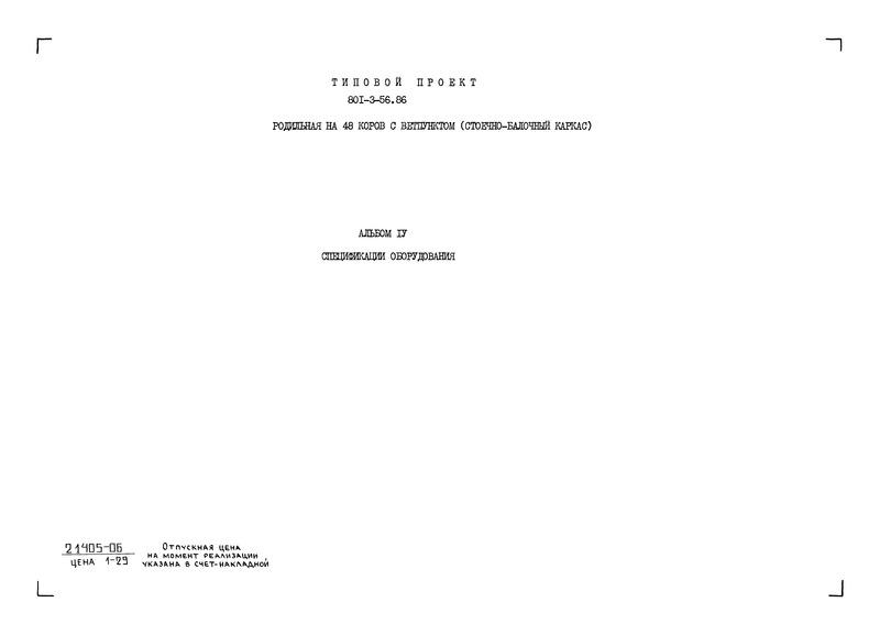 Типовой проект 801-3-56.86 Альбом IV. Спецификации оборудования