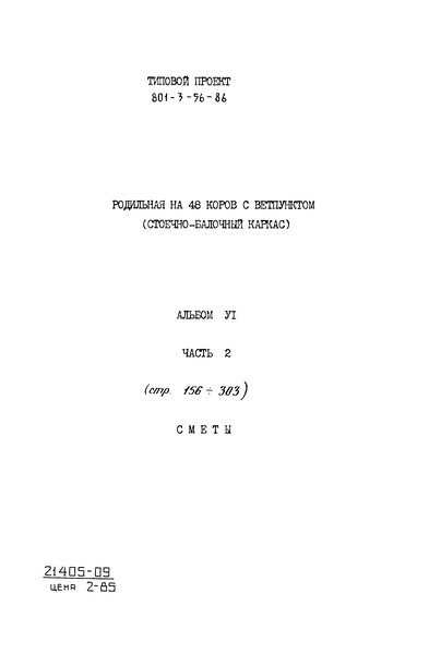 Типовой проект 801-3-56.86 Альбом VI. Часть 2. Сметы