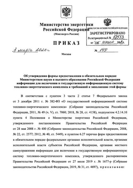 Приказ 149 Об утверждении формы предоставления в обязательном порядке Министерством науки и высшего образования Российской Федерации информации для включения в государственную информационную систему топливно-энергетического комплекса и требований к заполнению этой формы