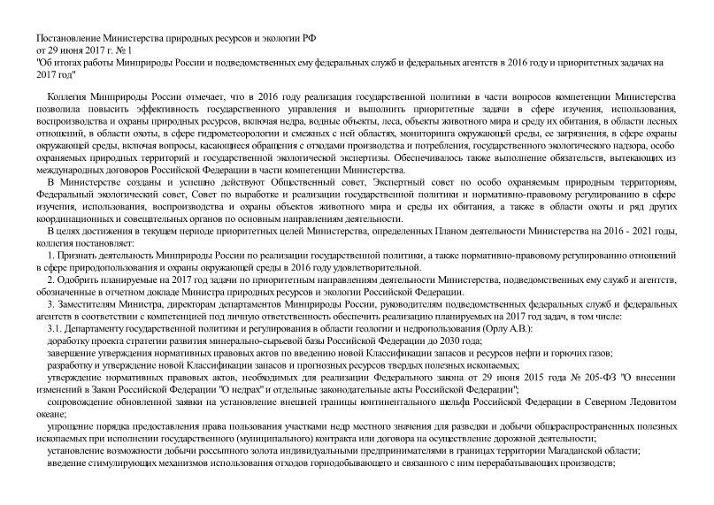 Постановление 1 Об итогах работы Минприроды России и подведомственных ему федеральных служб и федеральных агентств в 2016 году и приоритетных задачах на 2017 год