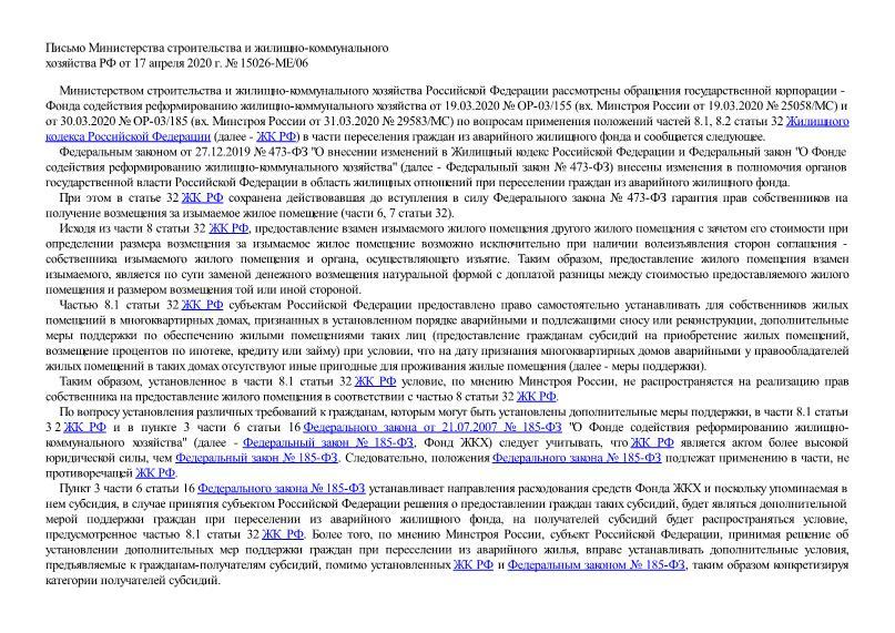 Письмо 15026-МЕ/06 О переселении граждан из аварийного жилищного фонда