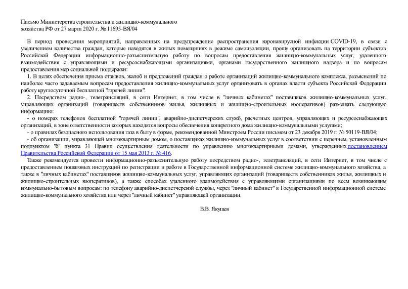 Письмо 11695-ВЯ/04 Об информационно-разъяснительной работе по вопросам предоставления жилищно-коммунальных услуг, удаленного взаимодействия с управляющими и ресурсоснабжающими организациями, органами государственного жилищного надзора и по вопросам предоставления мер социальной поддержки