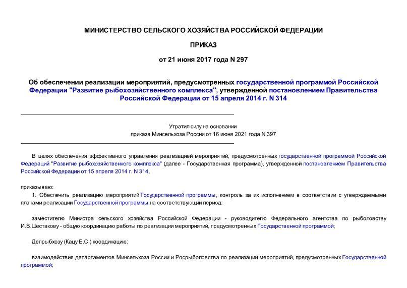 Приказ 297 Об обеспечении реализации мероприятий, предусмотренных государственной программой Российской Федерации