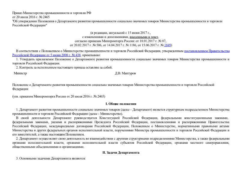 Положение о Департаменте развития промышленности социально значимых товаров Министерства промышленности и торговли Российской Федерации