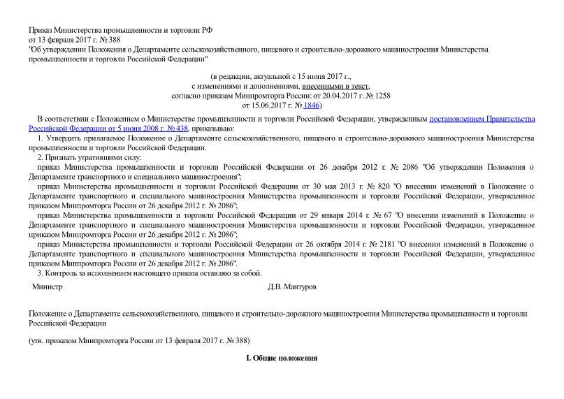 Положение о Департаменте сельскохозяйственного, пищевого и строительно-дорожного машиностроения Министерства промышленности и торговли Российской Федерации