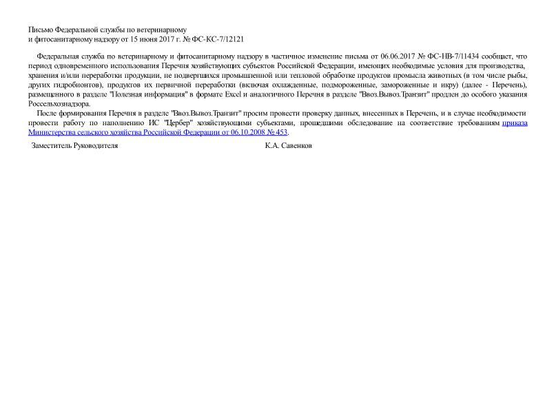 Письмо ФС-КС-7/12121 О частичном изменении письма Федеральной службы по ветеринарному и фитосанитарному надзору от 6 июня 2017 г. № ФС-НВ-7/11434