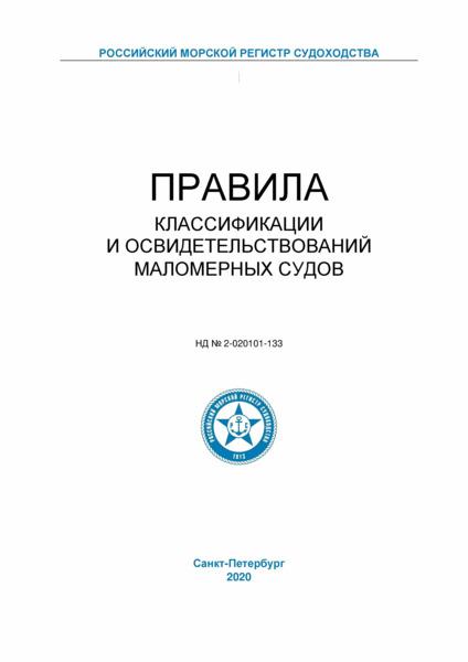 НД 2-020101-133 Правила классификации и освидетельствований маломерных судов (2020)