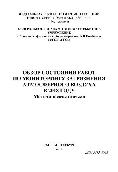 Практические рекомендации по использованию методики РД 52.04.823-2015