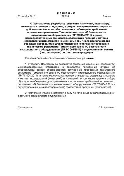 Решение 295 О Программе по разработке (внесению изменений, пересмотру) межгосударственных стандартов, в результате применения которых на добровольной основе обеспечивается соблюдение требований технического регламента Таможенного союза