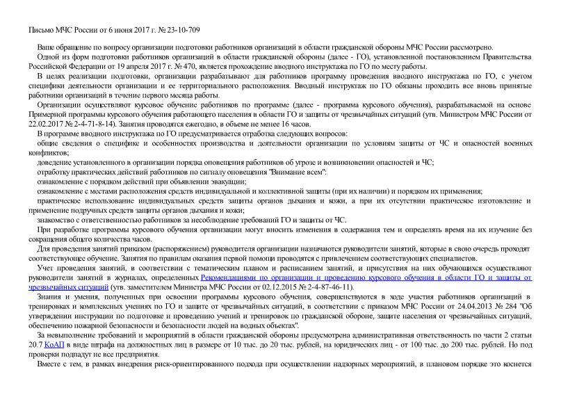 Письмо 23-10-709 Об организации подготовки работников организаций в области гражданской обороны МЧС России
