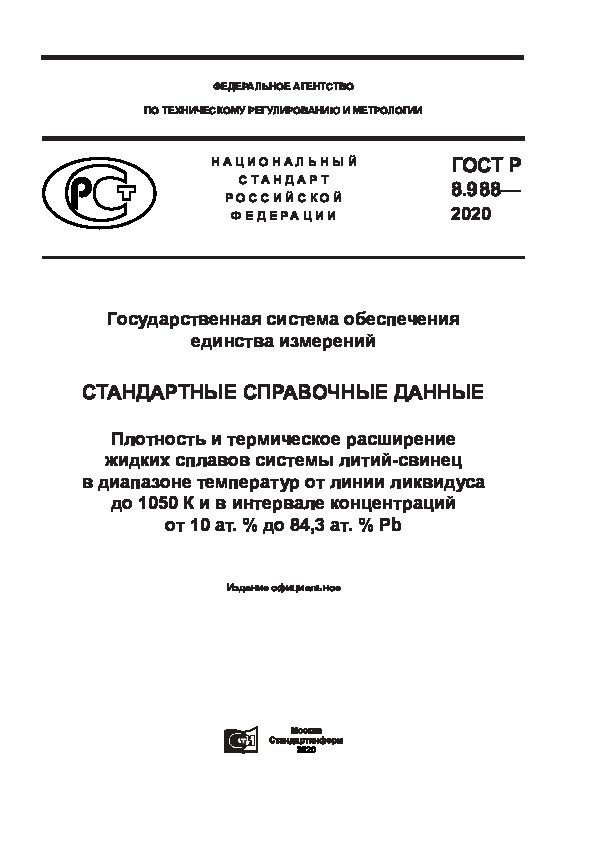 ГОСТ Р 8.988-2020 Государственная система обеспечения единства измерения. Стандартные справочные данные. Плотность и термическое расширение жидких сплавов системы литий-свинец в диапазоне температур от линии ликвидуса до 1050 К и в интервале концентраций от 10 ат. % до 84,3 ат. % Pb