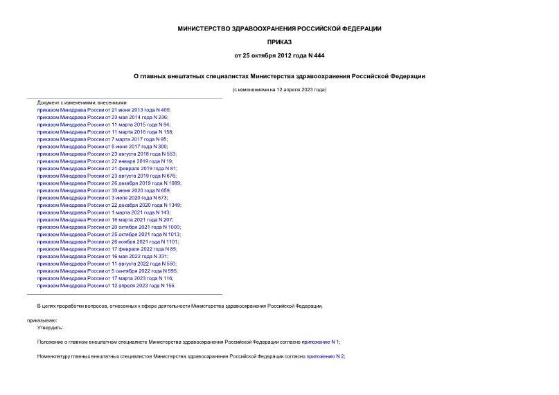 Приказ 444 О главных внештатных специалистах Министерства здравоохранения Российской Федерации