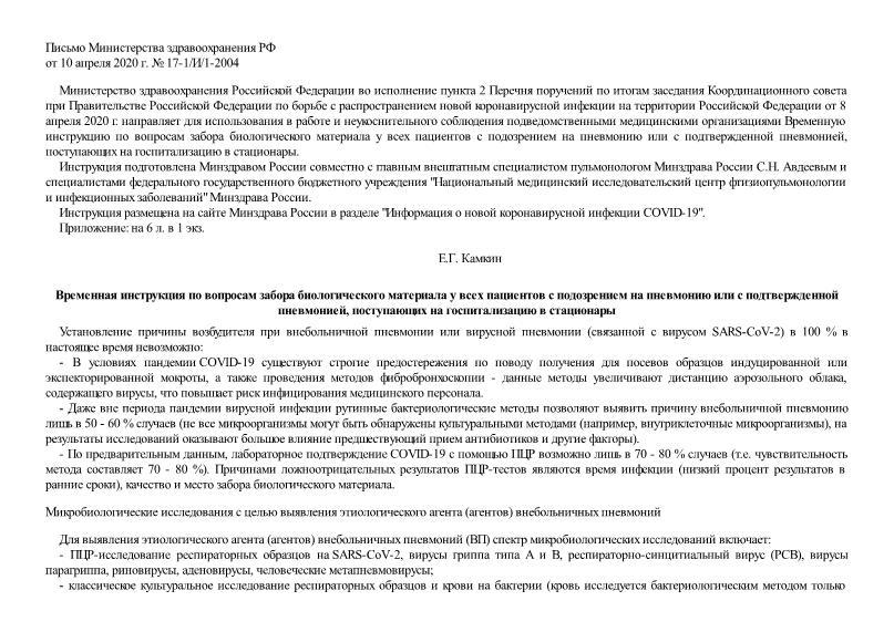 Письмо 17-1/И/1-2004 О направлении Временной инструкции по вопросам забора биологического материала у всех пациентов с подозрением на пневмонию или с подтвержденной пневмонией, поступающих на госпитализацию в стационары