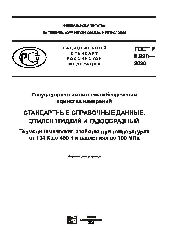 ГОСТ Р 8.990-2020 Государственная система обеспечения единства измерений. Стандартные справочные данные. Этилен жидкий и газообразный. Термодинамические свойства при температурах от 104 К до 450 К и давлениях до 100 МПа