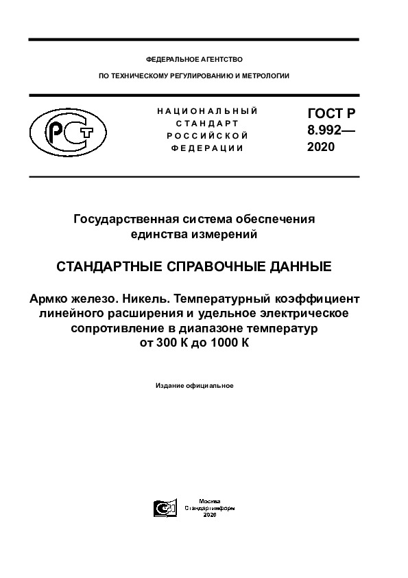 ГОСТ Р 8.992-2020 Государственная система обеспечения единства измерений. Стандартные справочные данные. Армко железо. Никель. Температурный коэффициент линейного расширения и удельное электрическое сопротивление в диапазоне температур от 300 К до 1000 К