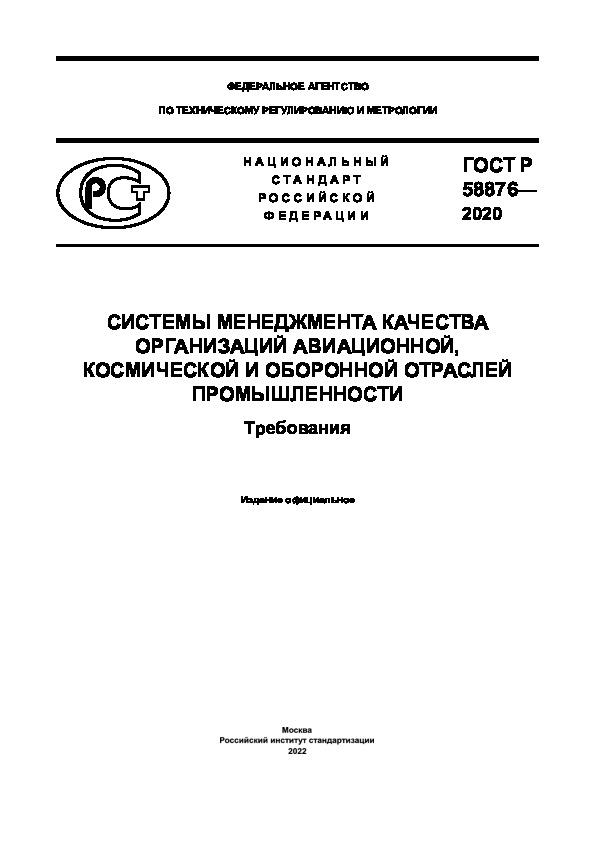 ГОСТ Р 58876-2020 Системы менеджмента качества организаций авиационной, космической и оборонной отраслей промышленности. Требования