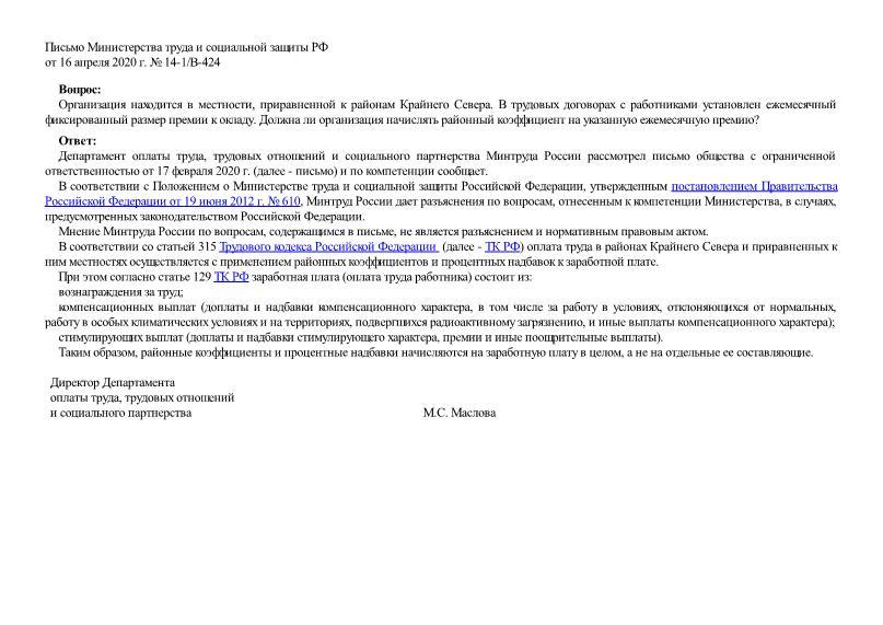 Письмо 14-1/В-424 О начислении районных коэффициентов