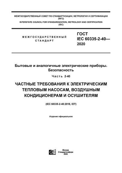 ГОСТ IEC 60335-2-40-2020 Бытовые и аналогичные электрические приборы. Безопасность. Часть 2-40. Частные требования к электрическим тепловым насосам, воздушным кондиционерам и осушителям