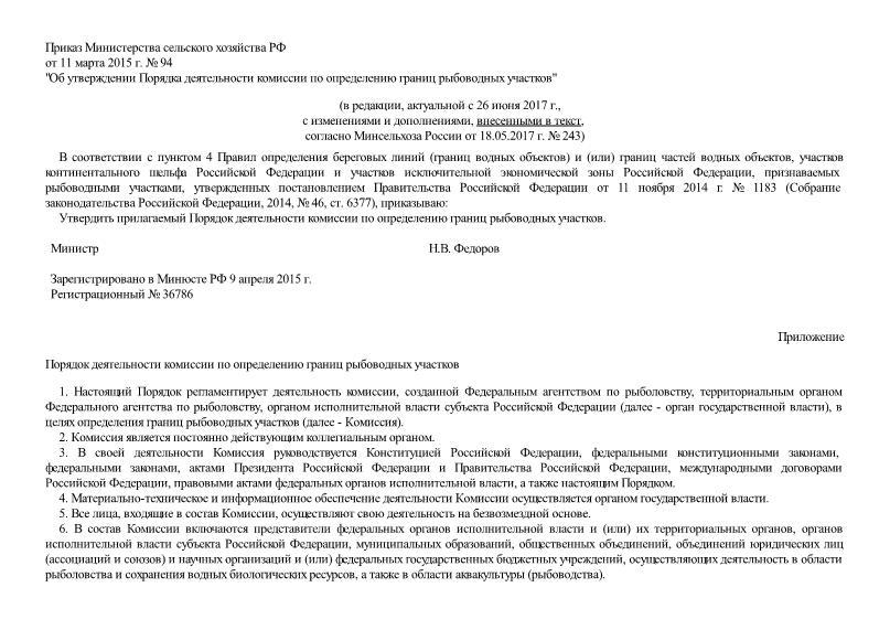 Порядок деятельности комиссии по определению границ рыбоводных участков