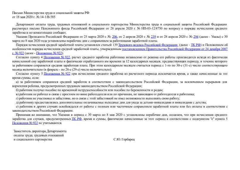 Письмо 14-1/В-585 О порядке исчисления среднего заработка