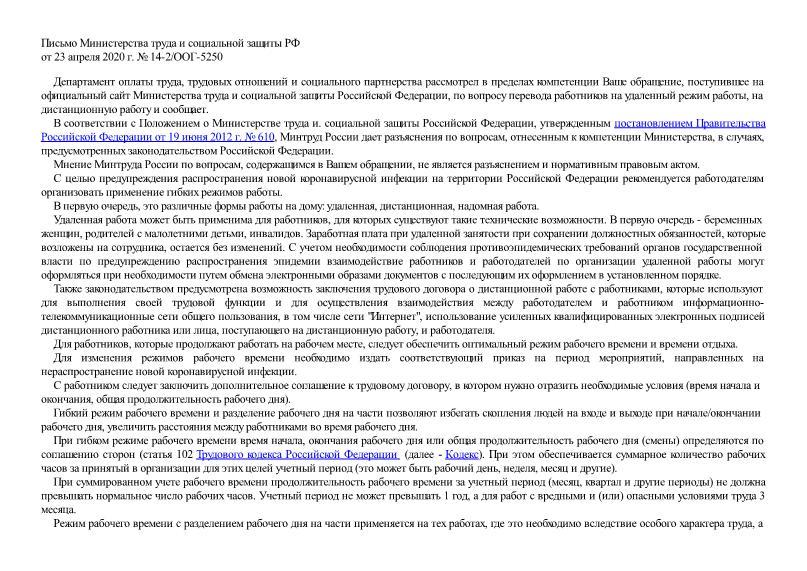 Письмо 14-2/ООГ-5250 О переводе работников на удаленный режим работы, на дистанционную работу