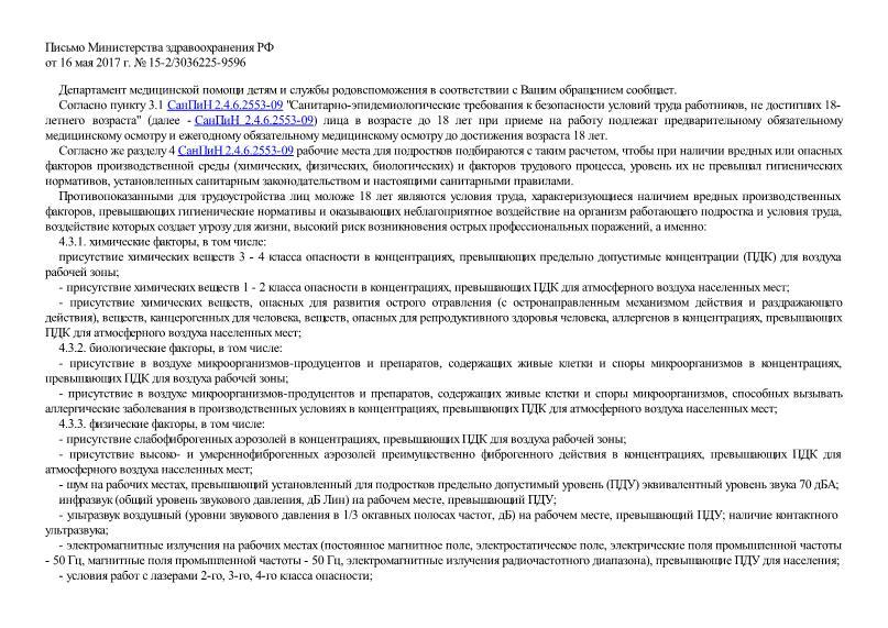 Письмо 15-2/3036225-9596 О необходимости участия в предварительных и периодических медицинских осмотрах лиц моложе 18 лет
