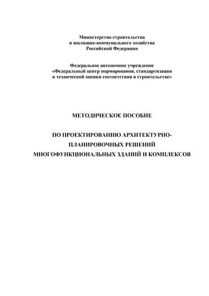 Методическое пособие по проектированию архитектурно-планировочных решений многофункциональных зданий и комплексов