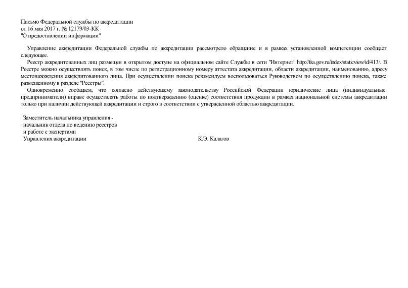 Письмо 12179/03-КК О предоставлении информации
