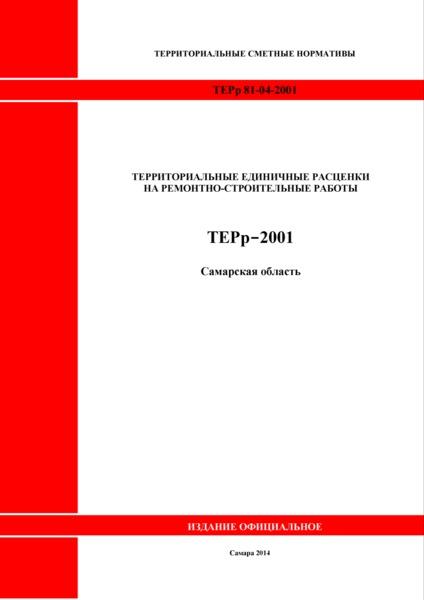 ТЕРр Самарская область 81-04-2001 Территориальные единичные расценки на ремонтно-строительные работы