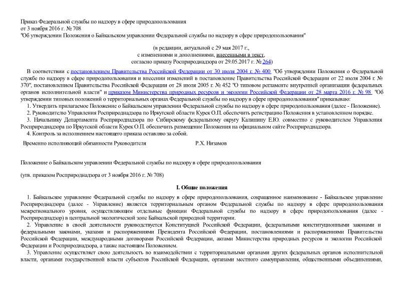 Положение о Байкальском управлении Федеральной службы по надзору в сфере природопользования