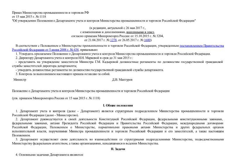 Положение о Департаменте учета и контроля Министерства промышленности и торговли Российской Федерации