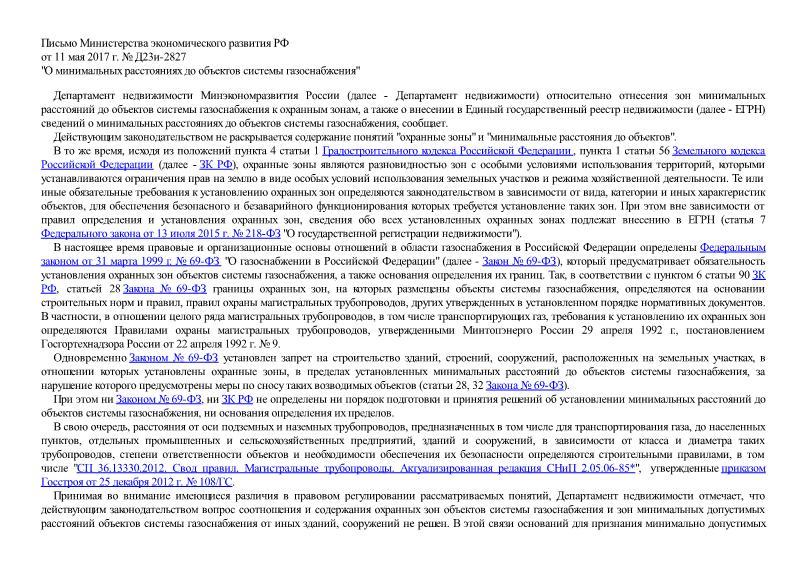 Письмо Д23и-2827 О минимальных расстояниях до объектов системы газоснабжения
