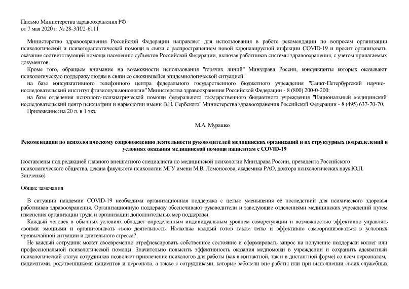 Письмо 28-3/И/2-6111 О направлении для использования в работе рекомендаций по вопросам организации психологической и психотерапевтической помощи в связи с распространением новой коронавирусной инфекции COVID-19