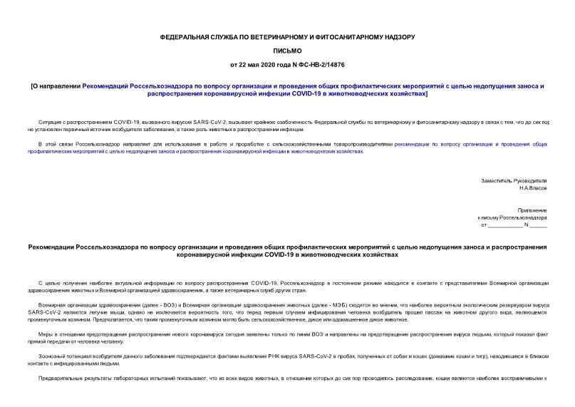 Письмо ФС-НВ-2/14876 О направлении для использования в работе рекомендаций по вопросу организации и проведения общих профилактических мероприятий с целью недопущения заноса и распространения новой коронавирусной инфекции в животноводческих хозяйствах