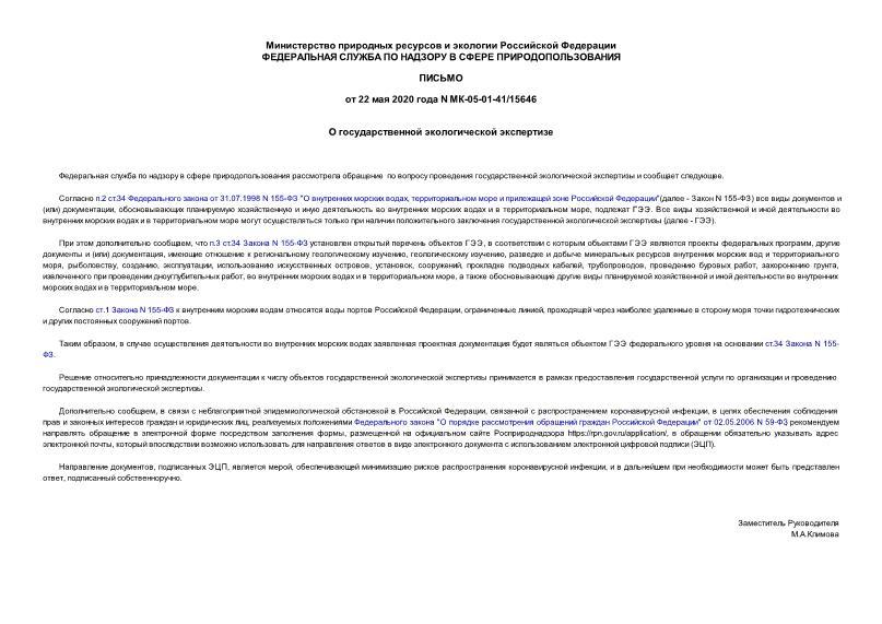 Письмо МК-05-01-41/15646 О государственной экологической экспертизе