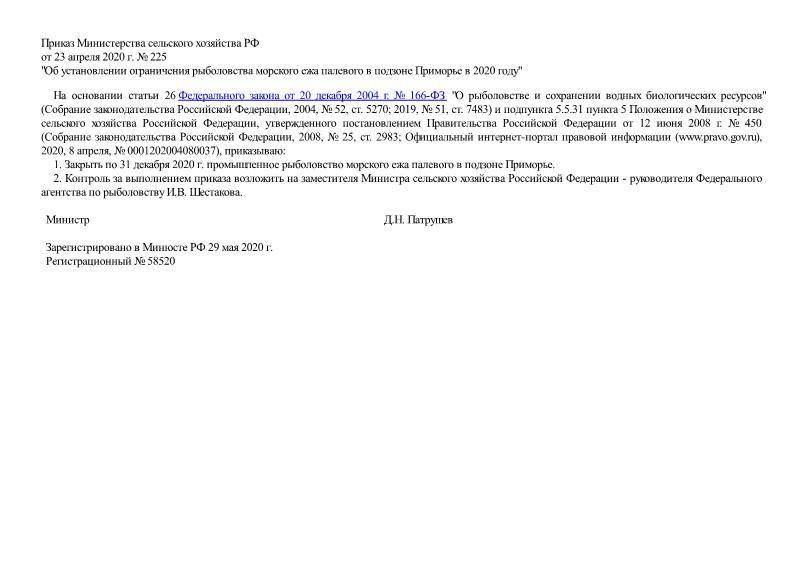 Приказ 225 Об установлении ограничения рыболовства морского ежа палевого в подзоне Приморье в 2020 году