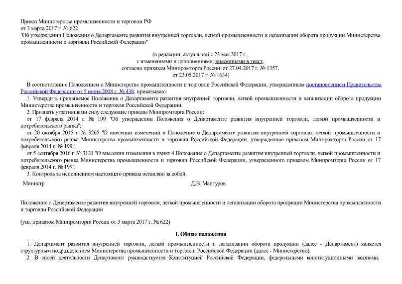 Положение о Департаменте развития внутренней торговли, легкой промышленности и легализации оборота продукции Министерства промышленности и торговли Российской Федерации