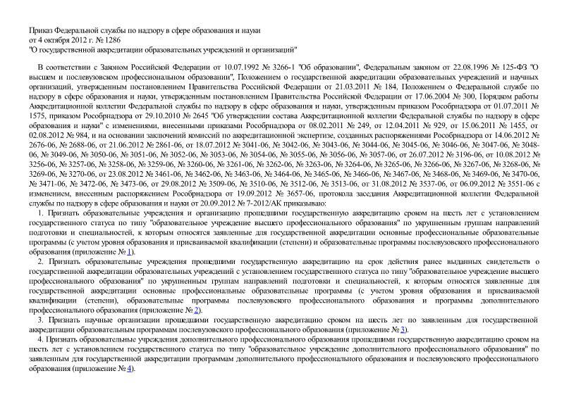 Приказ 1286 О государственной аккредитации образовательных учреждений и организаций