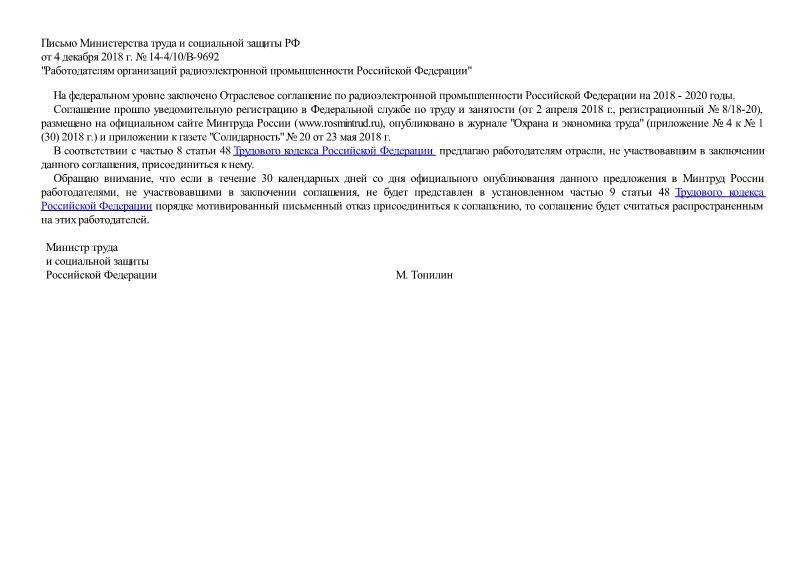 Письмо 14-4/10/В-9692 Работодателям организаций радиоэлектронной промышленности Российской Федерации