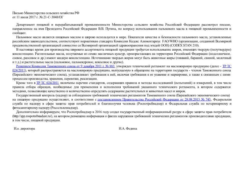 Письмо 21-С-3048/ОГ Об использовании пальмового масла в пищевой промышленности