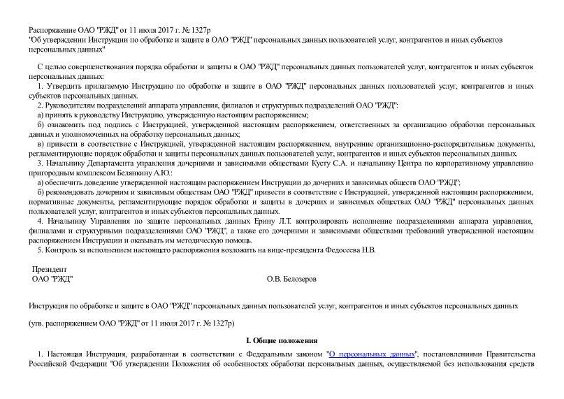Инструкция по обработке и защите в ОАО