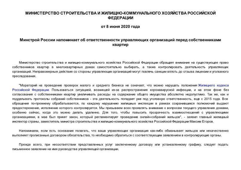 Информация  Минстрой России напоминает об ответственности управляющих организаций перед собственниками квартир