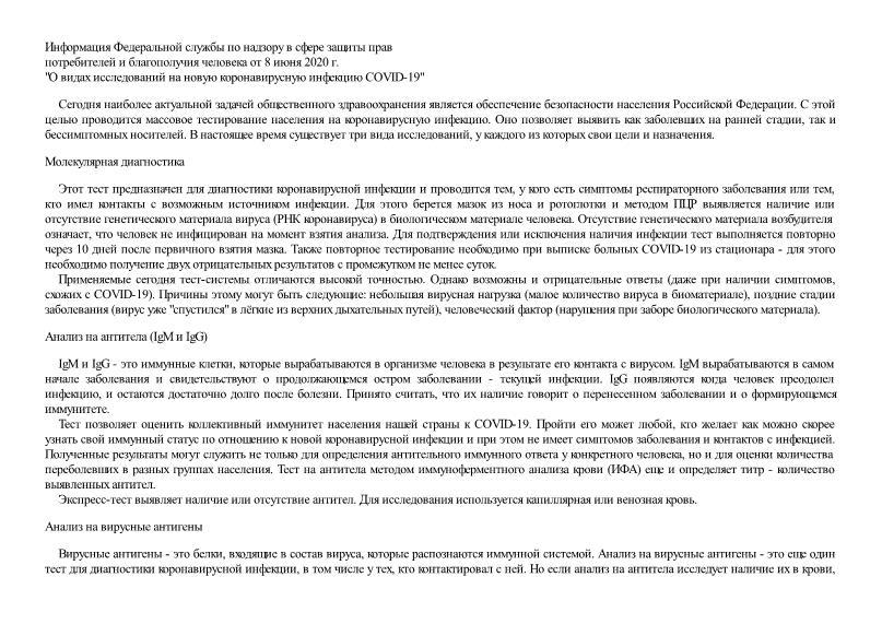 Информация  О видах исследований на новую коронавирусную инфекцию COVID-19