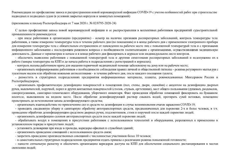 Рекомендации по профилактике заноса и распространения новой коронавирусной инфекции COVID-19 с учетом особенностей работ при строительстве надводных и подводных судов (в условиях закрытых корпусов и замкнутых помещений)