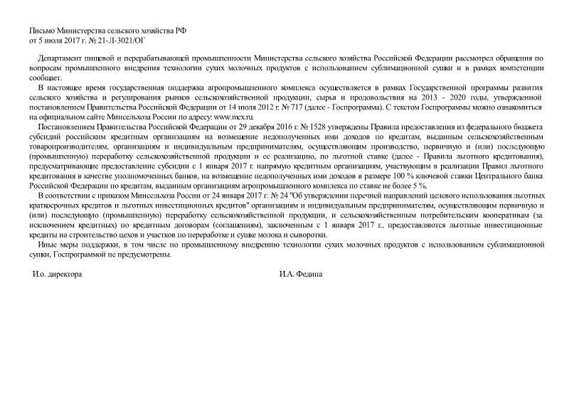 Письмо 21-Л-3021/ОГ О промышленном внедрении технологии сухих молочных продуктов с использованием сублимационной сушки